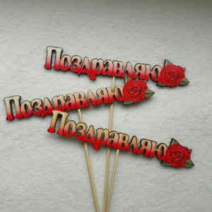 Toper-Pozdravlyayu