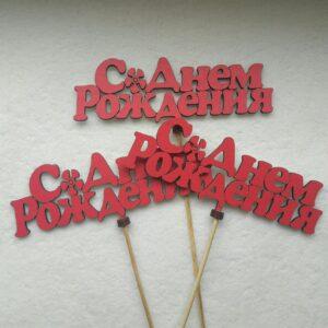 Topper-S-dnem-rozhdeniya