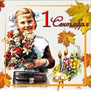 1 сентября, День учителя