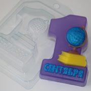 Пластиковая форма 1 сентября глобус