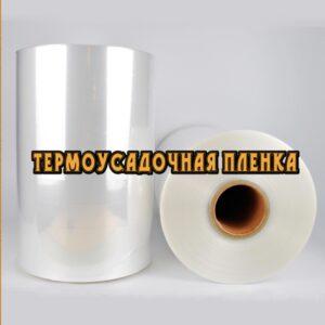 термоусадочная плёнка