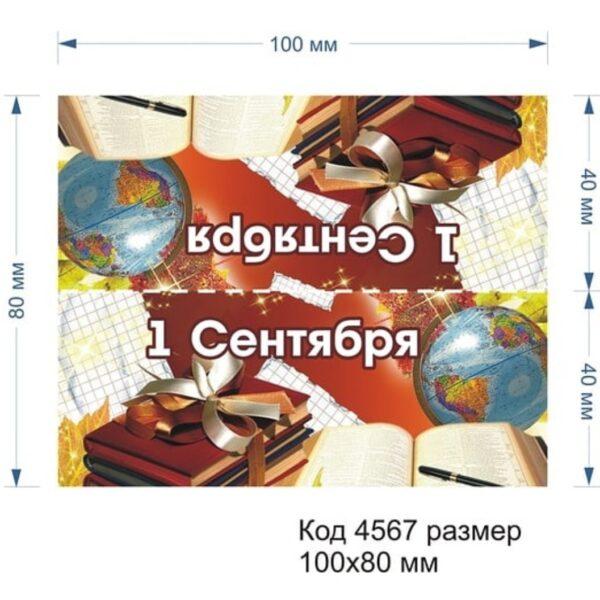 Клапан для пакета 1 сентября