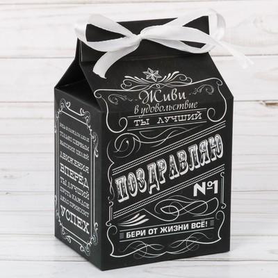 Коробка Поздравляю