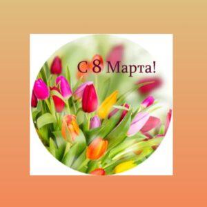 Наклейки С 8 марта