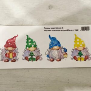 Картинки водорастворимые Гномы новогодние